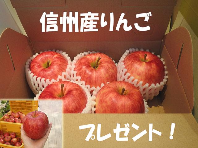 秋にはホテルから信州りんごギフトが届きます。