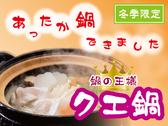 冬はあったか鍋で 今シーズンは幻の高級魚「クエ」鍋をご用意致します