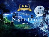 星空ナイトツアー2021