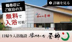 総合温泉施設 湯ったり~な昼神 鶴巻荘にご宿泊の方無料で利用可能!