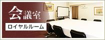 会議室 ロイヤルルーム