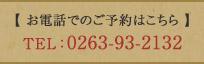 お電話でのご予約はこちら TEL : 0263-93-2132