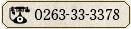 TEL 0263-33-3378