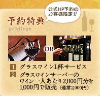 公式HP予約のお客様限定!!宿泊特典グラスワイン1杯サービスグラスワインサーバーのカードを1人1,000円で購入(通常は2,000円)