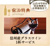 公式HP予約のお客様限定!!宿泊特典グラスワイン1杯サービス