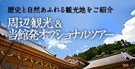 歴史と自然あふれる観光地をご紹介 周辺観光&オプショナルツアー