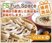 地産逸品Fun Space 地産逸品は、Fun Spaceが運営する地域応援型の物販サイトです。
