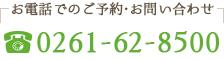 お電話でのご予約・お問合せ/0855-28-1255