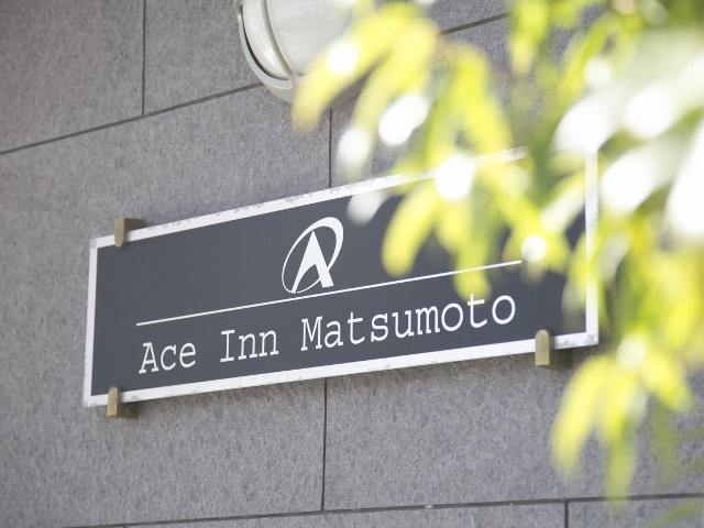 【スタンダードプラン】駅の隣に泊まる♪松本駅・松本バスターミナル徒歩1分★朝食無料★