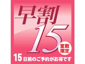 """【早期割15】ご予約は15日前までが""""もっと""""お得です♪松本駅1分☆朝食無料☆"""