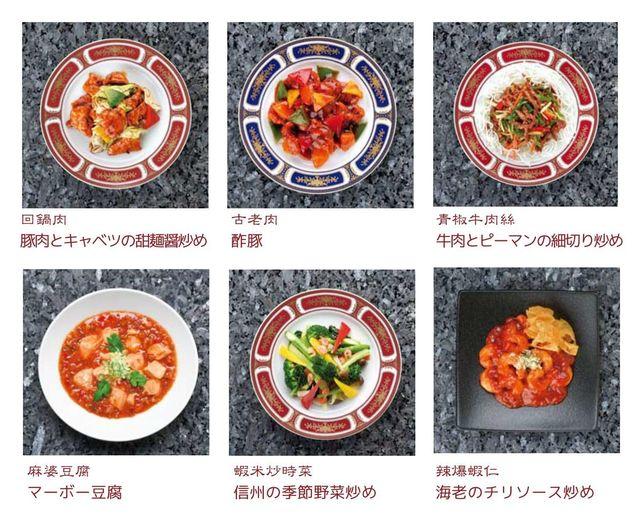 【エースイン宿泊】ホテルブエナビスタ「中国レストラン聖紫花」ちょい飲みセット付プラン♪