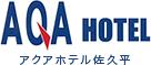 AQA HOTEL アクアホテル佐久平