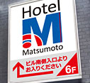 M松本酒店