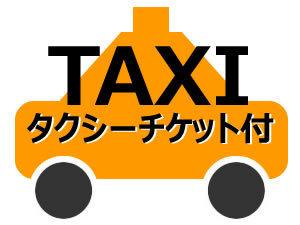 タクシーチケット700円分付きプラン♪