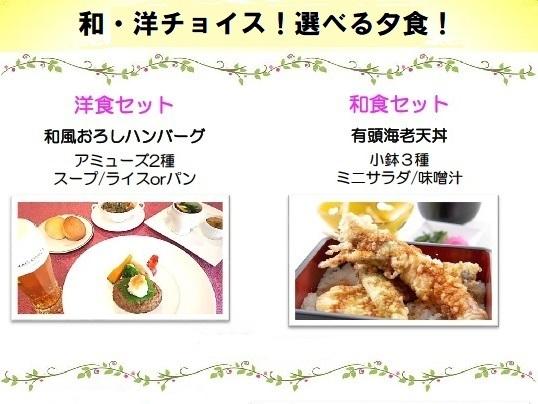 和・洋チョイス!選べる夕食!