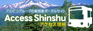 Access Shinshu
