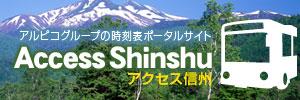 Access Shinshu