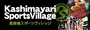 Kashimayari SportsVillage