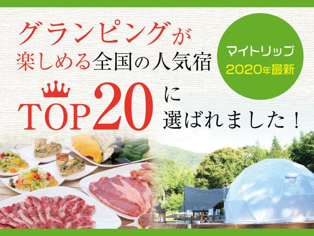 マイトリップ2020年最新【グランピングが楽しめる全国の人気宿TOP20】に選ばれました!