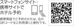 スマートフォンサイト・携帯サイトでホテル予約