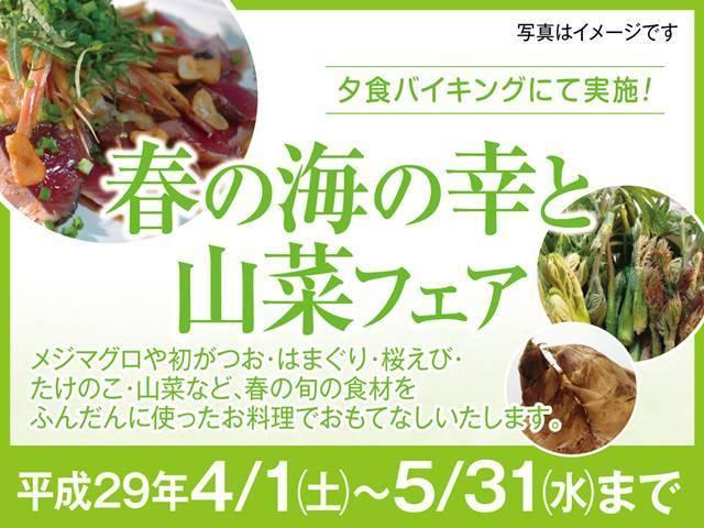 山菜フェア