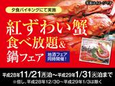 紅ずわい蟹食べ放題&鍋フェア