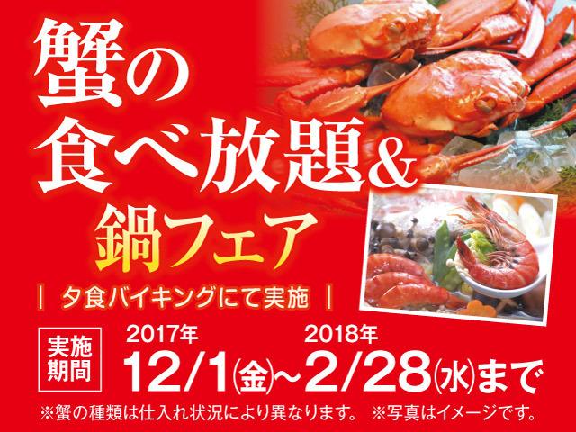 北海道料理と秋の味覚プラン