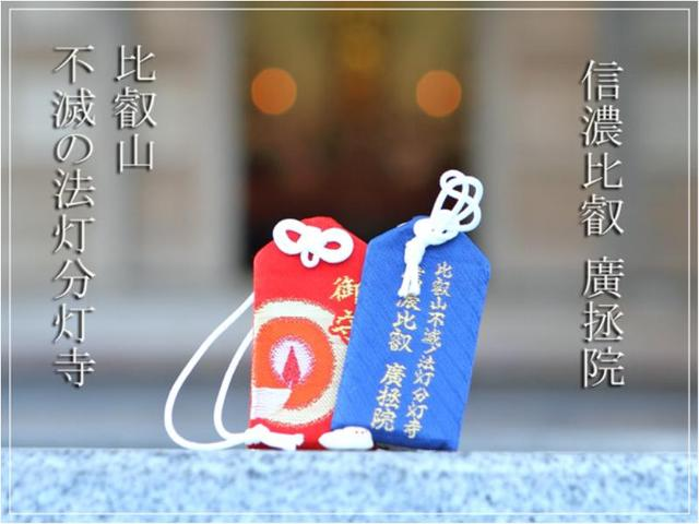 【古道ロマン】東山道を散策♪広拯院お守り特典付きプラ...