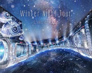 2016年冬。。ついに始動!Winter Night Tour