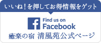 Facebook 癒楽の宿 清風苑 公式ページ