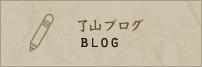 了山ブログ