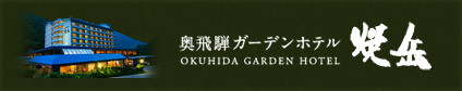 奥飛騨ガーデンホテル 焼岳