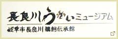 長良川うかいミュージアム 岐阜市長良川鵜飼伝承館