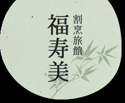 割烹旅館 福寿美
