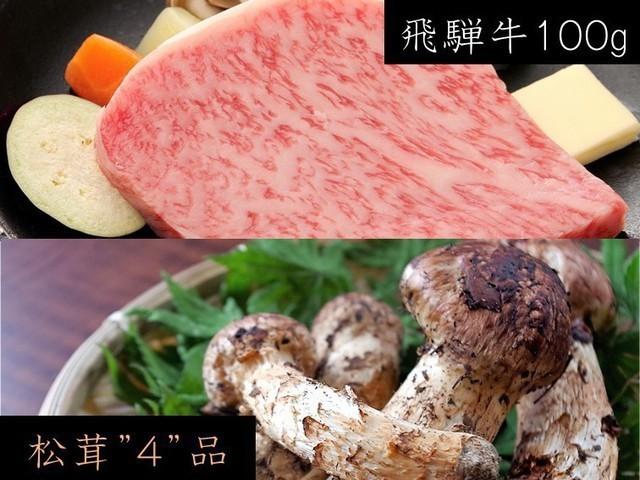 秋のW味覚!「松茸4品×A5等級飛騨牛サーロイン100g」