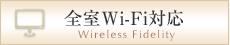 全室Wi-Fi対応