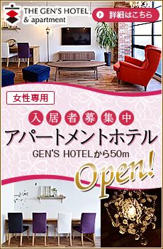 女性専用アパートメントホテルオープン