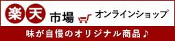 楽天市場オンラインショップ 味が自慢のオリジナル商品♪