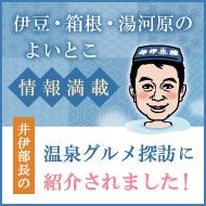 井伊部長の温泉グルメ探訪