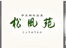 伊豆網代温泉 源泉の宿 ホテル松風苑