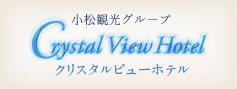 小松観光グループ クリスタルビューホテル