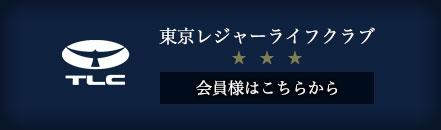 東京レジャーライフクラブ