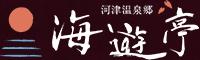 伊豆・河津温泉郷 海遊亭亭