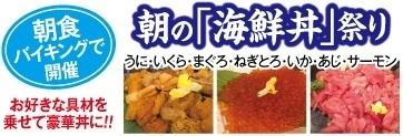 豪華!朝の「海鮮丼」祭り