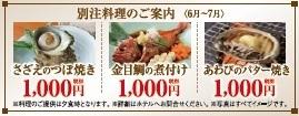 別注料理のご案内(6月~7月)