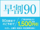 90日以上前にご予約いただくと1500円割引!