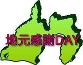 ★☆地元感謝デープラン☆★ <br /> <br /> 静岡県内および足柄下郡にお住まいの方に朗報です♪♪<br /> 地元の皆様に日頃の感謝を込めまして、対象日限定の割引プラン開催致します。<br /> 1泊2食付バイキングプランが通常料金より2,000円割引と大変お得!! <br /> <br /> 【対象日】は12/1(木)・12/22(木)・12/25(日)の3日間 <br /> <br /> 1グループにお一人でも【静岡県および足柄下郡】にお住まいの方が<br /> いらっしゃれば………グループ全員割引対象となります♪<br /> ※他の割引やサービスとの併用はできません。大人・小人のみが対象となります。 <br /> <br /> 詳しくは、下田伊東園ホテルはな岬までお問合せ下さい。<br /> ℡ 0558-22-3111