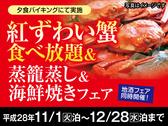 ★☆11月・12月グルメフェア☆★<br /> 【紅ずわい蟹の食べ放題&セイロ蒸し・海鮮焼き】を開催中!!<br /> 皆様に大好評の紅ずわい蟹を沢山ご堪能下さい♪♪<br /> はな岬スタッフ一同、ご来館をお待ちしております。