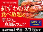 ☆1月から3月限定☆紅ズワイ蟹食べ放題&寒ブリと真鯛の料理フェア♪