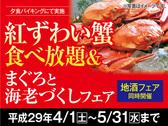 ☆4月から5月限定☆紅ズワイ蟹食べ放題&マグロと海老づくし♪